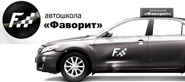"""Внедрение Битрикс24 в автошколу """"Фаворит"""""""